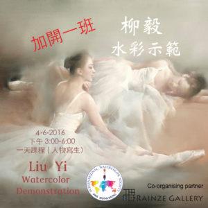 liu yi workshop extra shopn