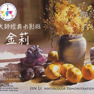 jin li product